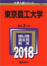 東京農工大学工学部の数学の傾向と対策&勉強法【理系学部数学】