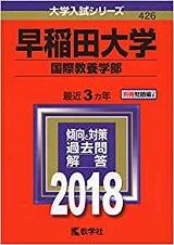 早稲田大学国際教養学部の世界史の傾向と対策&勉強法【国際教養学部の世界史】