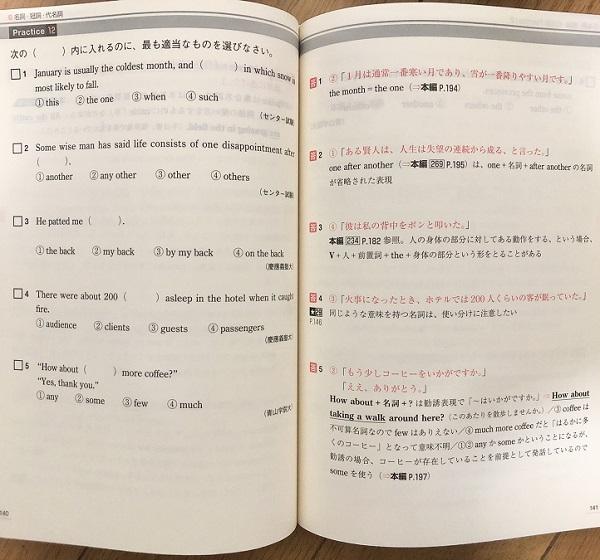英文法の核の問題演習編の中身と解説