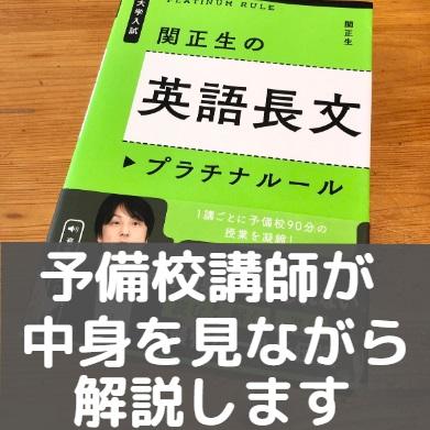 英語長文プラチナルール/関正生