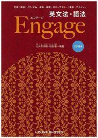 エンゲージ(Engage)