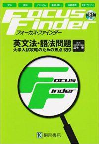 フォーカスファインダー/Focus Finder