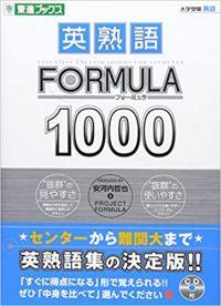 英熟語FORMULA1000/フォーミュラ