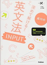 深めて解ける英文法INPUT&OUTPUT