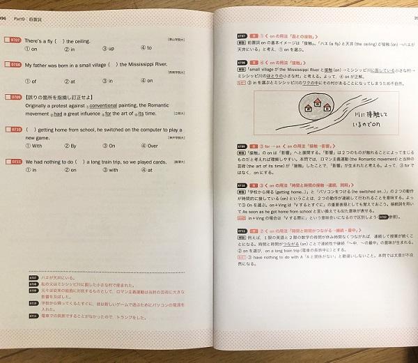 深めて解ける英文法OUTPUT