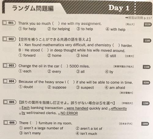 深めて解ける英文法OUTPUTのランダム問題編