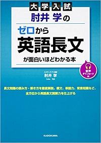 肘井学のゼロから英語長文が面白いほどわかる本