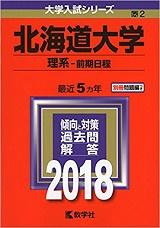 北海道大学の数学の傾向と対策&勉強法【北大総合(理)学部数学】