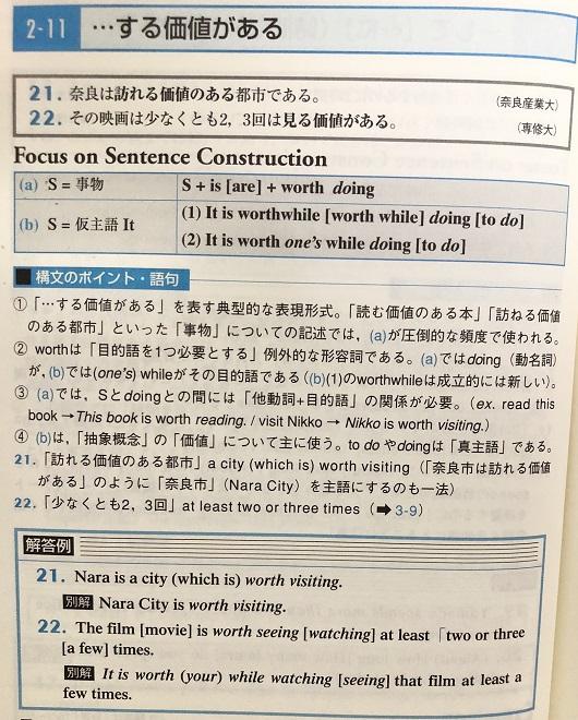 基礎英作文問題精講の解説