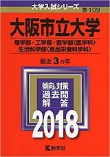 大阪市立大学の生物
