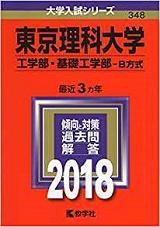 東京理科大学基礎工学部の数学
