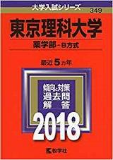 東京理科大学薬学部の化学