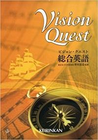 ビジョンクエスト総合英語/VisionQuest