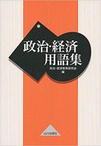 山川用語集