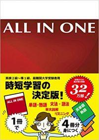 ALL IN ONE/オールインワン英語
