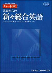 基礎からの新々総合英語/青チャート式