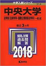 中央大学法学部の世界史の傾向と対策&勉強法