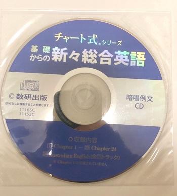 チャート式新々総合英語のCD