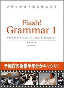 フラッシュ!速攻英文法/Flash!Grammar1&2