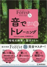 総合英語Forest音でトレーニング