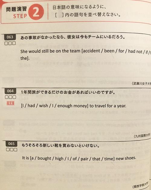 英文法ポラリス問題演習ステップ2