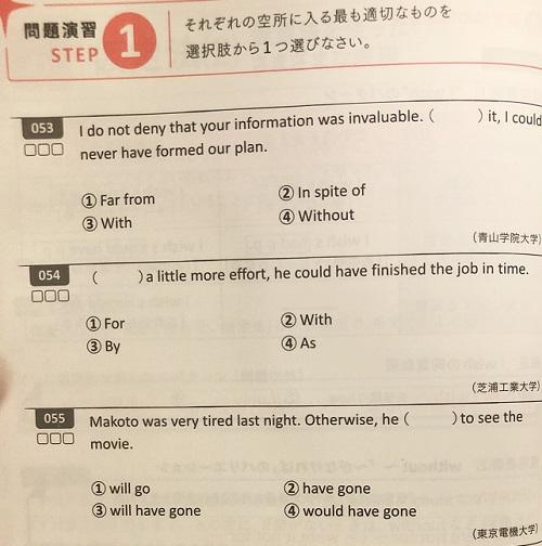 英文法ポラリス問題演習ステップ1