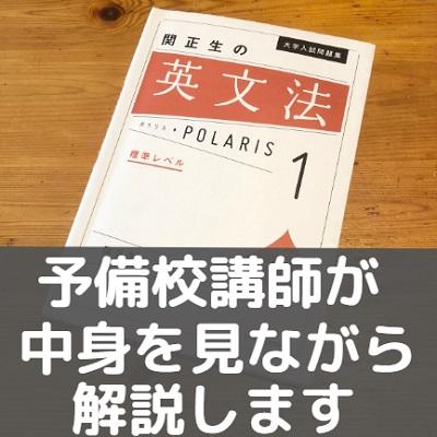 英文法ポラリス123
