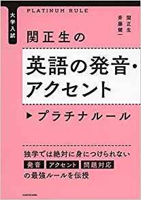関正生の英語の発音・アクセントプラチナルールの評判