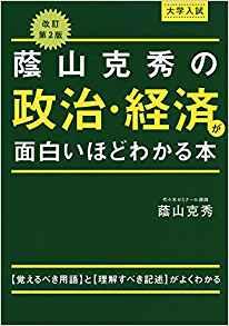 蔭山克秀の政治・経済が面白いほどわかる本