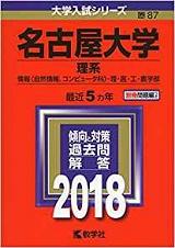 名古屋大学の数学