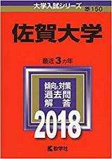 佐賀大学理工学部の数学