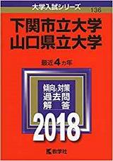 下関市立大学のキャンパスライフ!