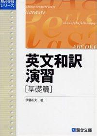 英文和訳演習入門/基礎/中級/上級