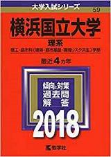 横浜国立大学の化学の傾向と対策&勉強法