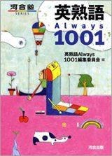 英熟語Always1001