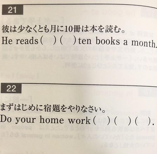 合格英熟語300の問題