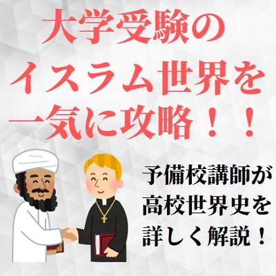 大学受験のイスラーム世界