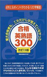合格英熟語300の評価/評判