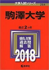 駒澤大学日本史