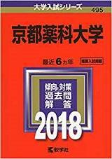 京都薬科大学の数学