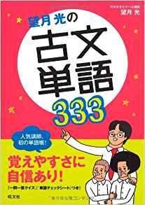 望月光の古文単語333の評判/評価