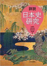 詳説日本史研究