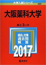 大阪薬科大学のキャンパスライフ!