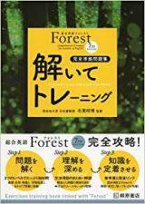 総合英語Forest解いてトレーニング