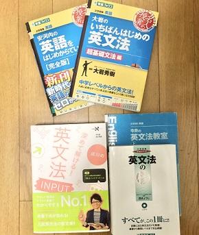 おすすめの英文法の参考書