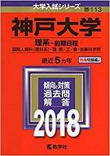 神戸大学の数学の傾向と対策&勉強法