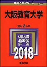 大阪教育大学の数学の傾向と対策&勉強法