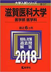 滋賀医科大学医学部の英語の対策&勉強法