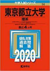 東京都立大学の生物