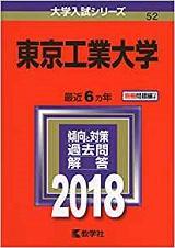 東京工業大学の合格体験記
